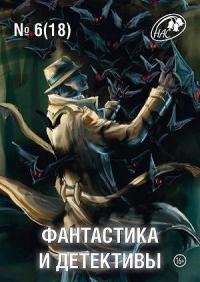 Фантастика и Детективы, 2014 № 06 (18)