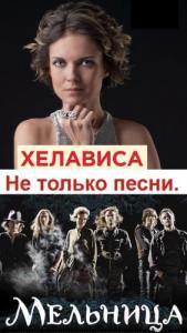 Хелависа и группа «Мельница». Не только песни