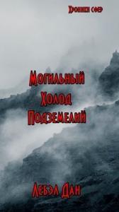 Альфа. Могильный холод подземелий (СИ)