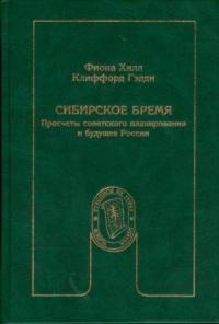 Сибирское бремя: Просчеты советского планирования и будущее России