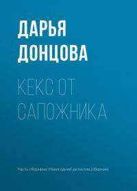 Дарья Донцова - Кекс от сапожника