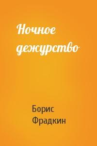 Борис Фрадкин - Ночное дежурство
