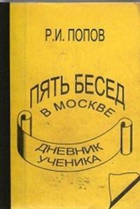 Роман Попов - ПЯТЬ БЕСЕД В МОСКВЕ