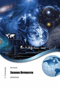 Светлана Климкевич - Знание Вечности