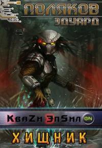 Квази Эпсилон 5. Хищник