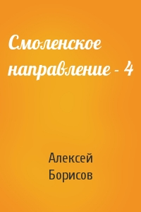 Смоленское направление - 4
