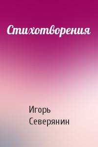 Игорь Северянин - Стихотворения