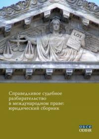Справедливое судебное разбирательство в международном праве: юридический сборник
