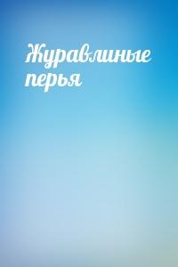 - Журавлиные перья