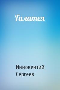 Иннокентий Сергеев - Галатея