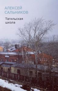 Тагильская школа (рассказ)