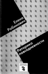 Елена Рабинович - Риторика повседневности. Филологические очерки