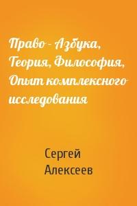 Право - Азбука, Теория, Философия, Опыт комплексного исследования