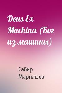 Сабир Мартышев - Deus Ex Machina (Бог из машины)