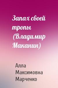 Запах своей тропы (Владимир Маканин)