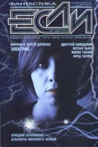 «Если», 2010 № 08