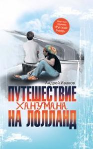 Андрей Иванов - Путешествие Ханумана на Лолланд