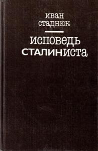 Исповедь сталиниста