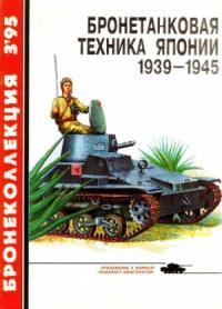 Бронетанковая техника Японии, 1939–1945