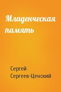 Сергей Сергеев-Ценский - Младенческая память