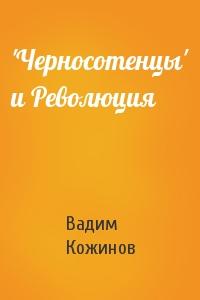 Вадим Кожинов - 'Черносотенцы' и Революция