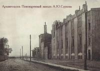 Деловая элита России 1914 г.