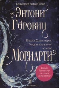 Энтони Горовиц - Мориарти
