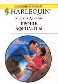 Брошь Афродиты