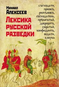 Лексика русской разведки. История разведки в терминах