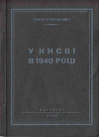 У Києві в 1940 році