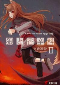 Исуна Хасэкура - Волчица и пряности