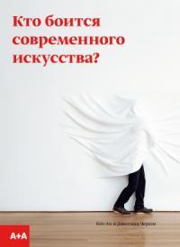 Кто боится современного искусства?