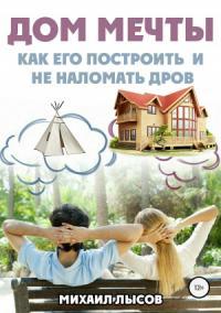 Дом мечты: Как его построить и не наломать дров?
