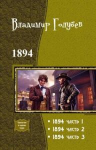 1894. Трилогия (СИ)