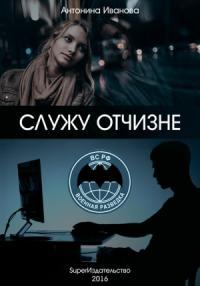 Антонина Иванова - Служу Отчизне