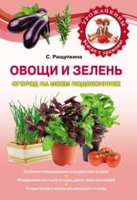 Светлана Ращупкина - Овощи и зелень. Огород на моем подоконнике