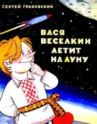 Вася Веселкин летит на Луну