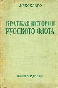Краткая история Русского Флота