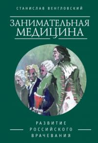 Занимательная медицина. Развитие российского врачевания