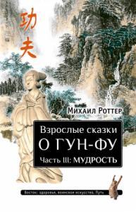 Взрослые сказки о Гун-Фу. Часть III: Мудрость