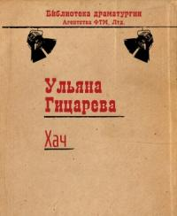 Ульяна Гицарева - Хач