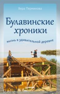 Вера Перминова - Булавинские хроники. Жизнь в удивительной деревне