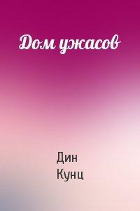 Дин Кунц - Дом ужасов