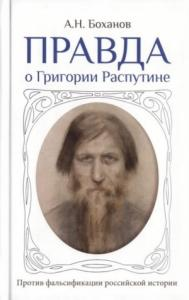 Правда о Григории Распутине