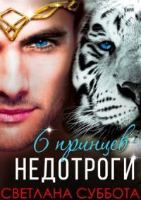 Светлана Суббота - Шесть принцев для мисс Недотроги