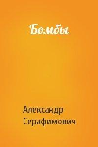 Александр Серафимович - Бомбы