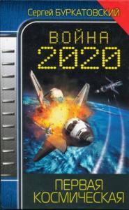 Сергей Буркатовский - Война 2020. Первая космическая