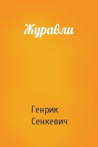 Генрик Сенкевич - Журавли