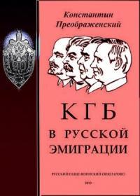 Константин Преображенский - КГБ в русской эмиграции