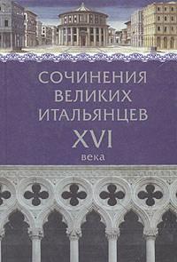 Сочинения великих итальянцев XVI века